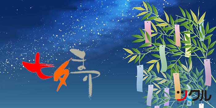 七夕祭り!