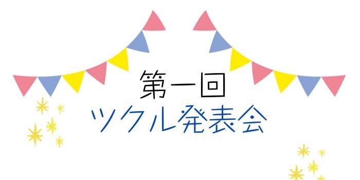プレゼンテーション★