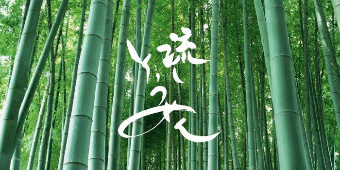8月19日 流し素麺イベント