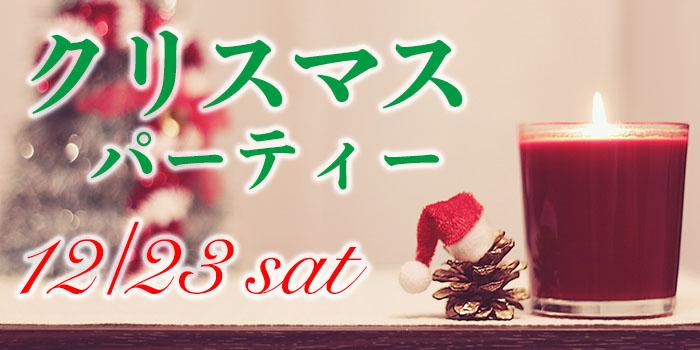 ツクルのクリスマスイベント '2017