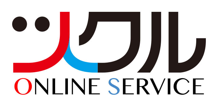 ツクル・オンラインサービス(ご利用のお申し込みについて)
