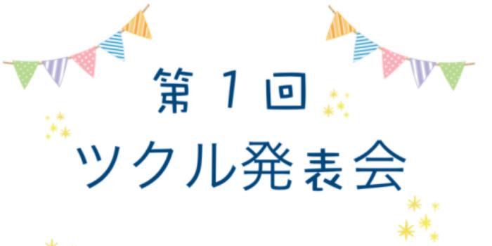 第一回ツクル発表会☆★