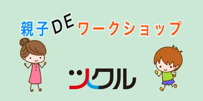 ☆親子DEワークショップ☆