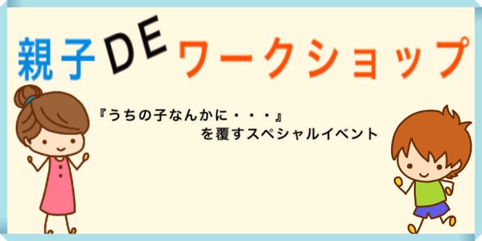 ☆第1回ツクル ワークショップ☆