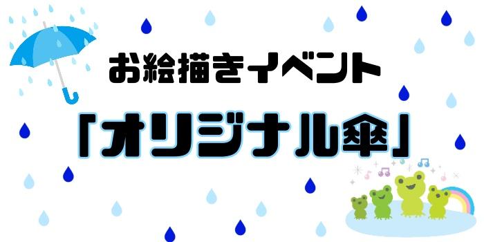 お絵かきイベントは『オリジナル傘を作ろう!』