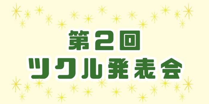 ☆第2回発表会のお知らせ☆