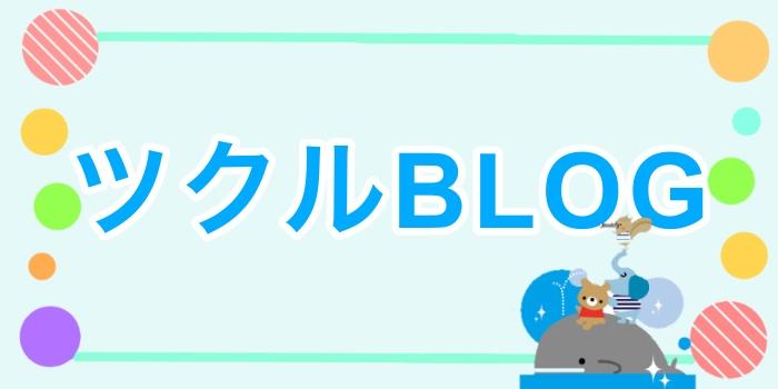☆ツクルBLOGについて☆