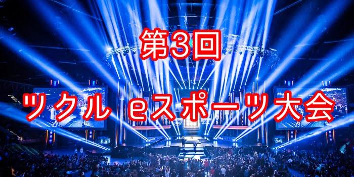 ☆第3回☆ツクルeスポーツ大会