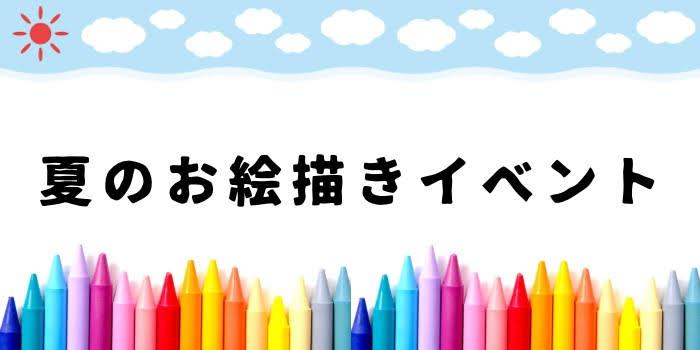 ☆夏休みお絵かきイベント☆
