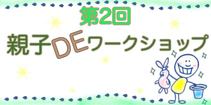 第2回目★ツクル・親子DEワークショップ開催★
