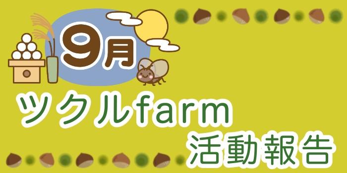 9月☆ツクルfarmの活動報告