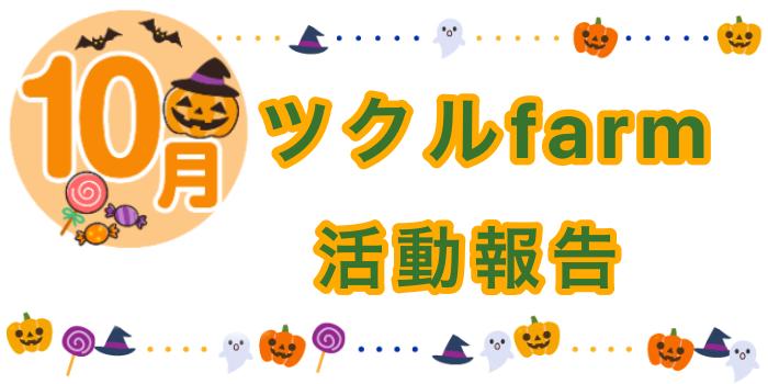 10月☆ツクルfarmの活動報告