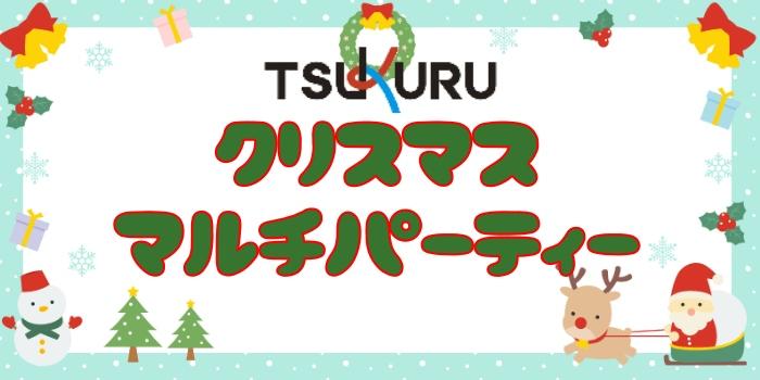 2019ツクル☆クリスマスマルチパーティー