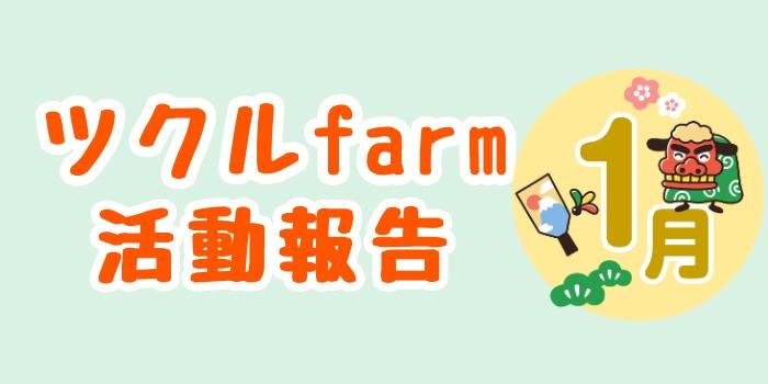 1月☆ツクルfarmの活動報告