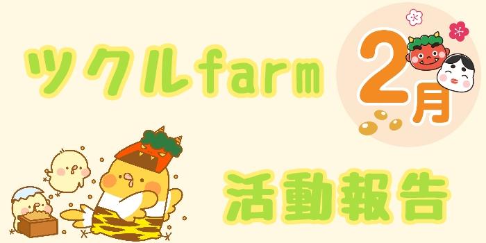 2月☆ツクルfarm活動報告