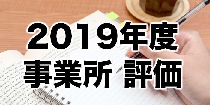 2019年度 ツクルグループ各事業所 自己評価表(公表)