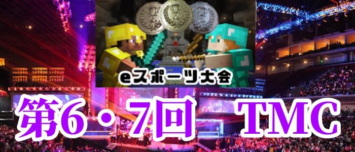 ☆第6・7回☆ツクルeスポーツ大会