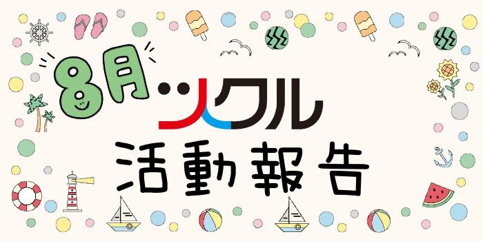 8月☆ツクル活動報告
