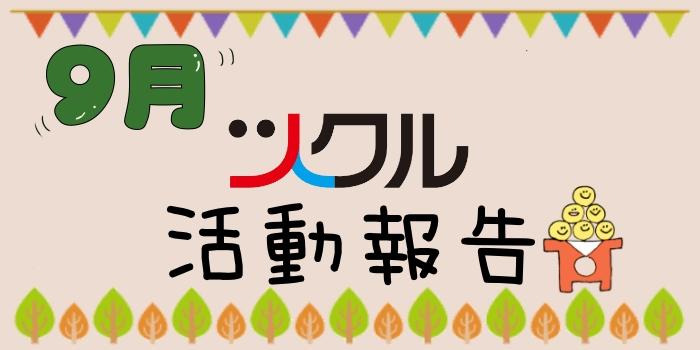 9月☆ツクル活動報告