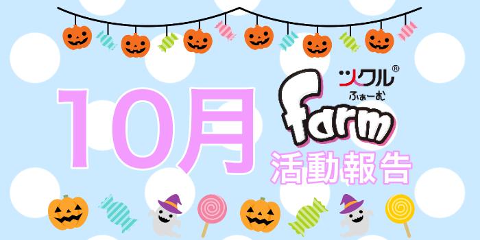 10月☆ツクルfarm活動報告