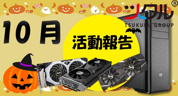 10月☆ツクル活動報告