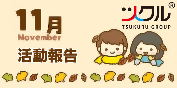 11月☆ツクル活動報告