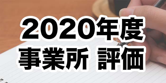 2020年度 自己評価及び保護者評価について