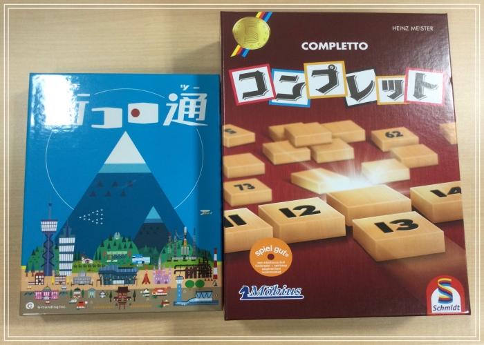 ボードゲーム2種類
