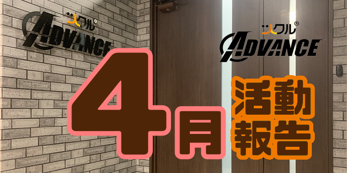 4月⭐︎ツクル Advance 活動報告