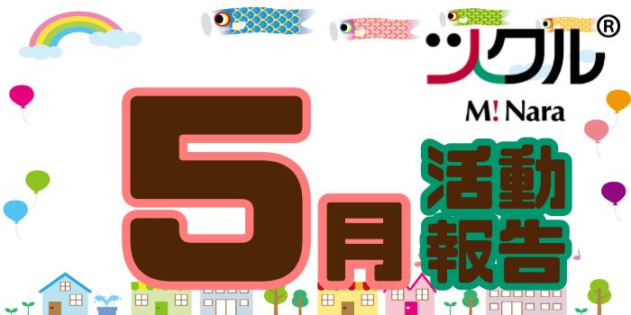 5月☆ツクル ミ・ナーラ活動報告
