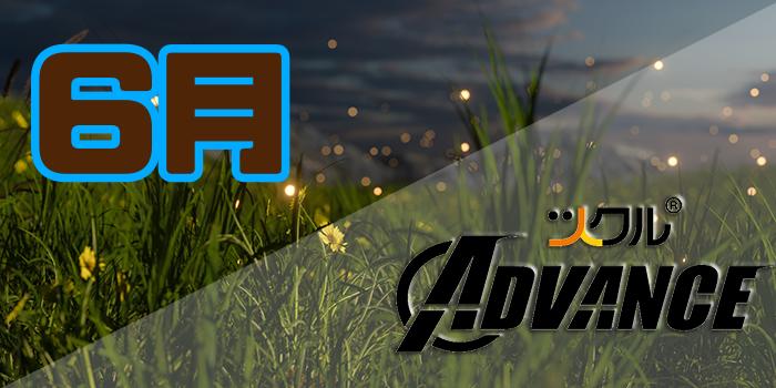 6月 ⭐️ツクル Advance 活動報告