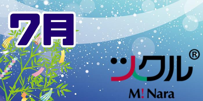7月☆ツクル ミ・ナーラ活動報告