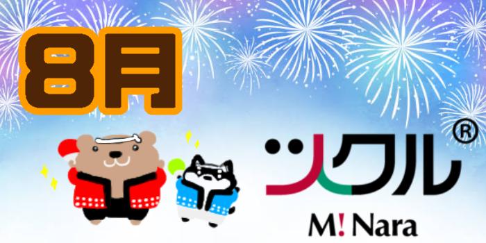 8月☆ツクルミ・ナーラ活動報告
