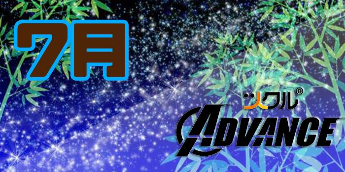 7月 ⭐️ツクル Advance 活動報告