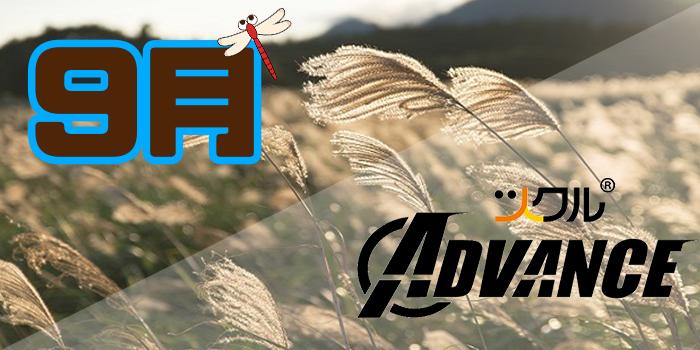 9月 ⭐️ツクル Advance 活動報告