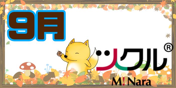 9月☆ツクル ミ・ナーラ活動報告